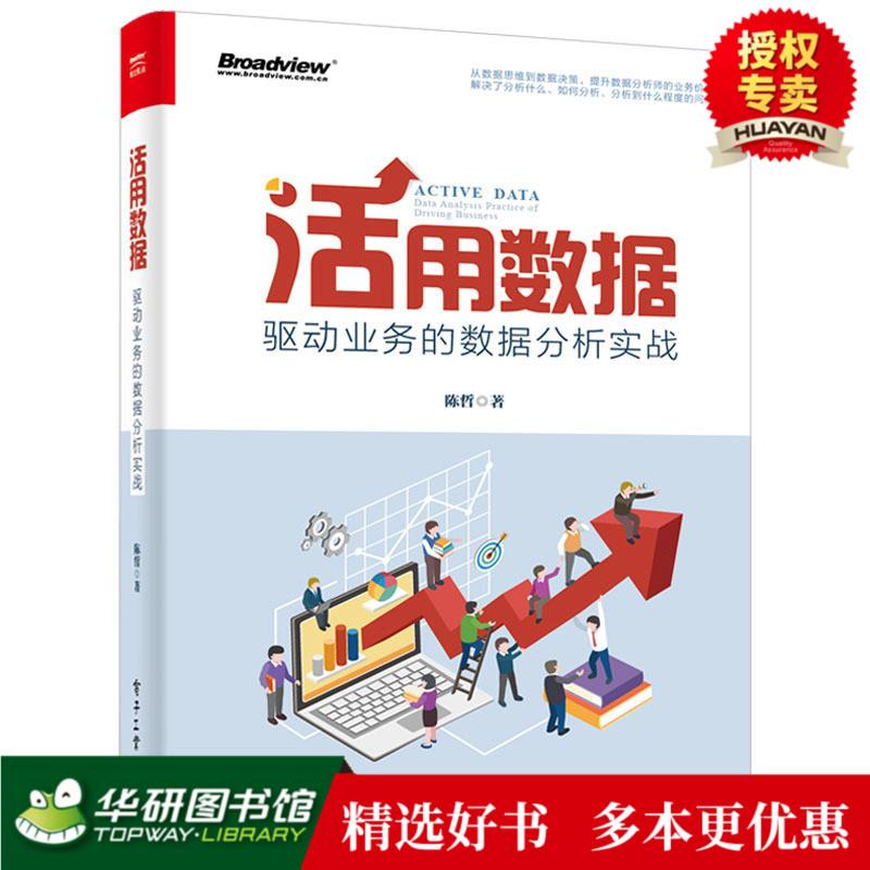 现货正版 活用数据 驱动业务的数据分析实战 企业数据分析实操书籍 数据思维方法战略用户客户分类品牌建设产品设计渠道促销配置