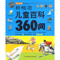 新概念儿童百科360问:银色卷 (英)哈瑞斯,(英)盖夫,吕敬男,王榕 北京科学技术出版社 9787530442715