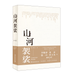 山河袈裟(第七届鲁迅文学奖获奖作品)