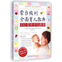 100堂亲子沟通课(0-2岁)/蒙台梭利全面育儿教典