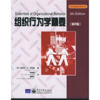 【正版二手书9成新左右】:组织行为学精要(第8版 [美] 罗宾斯,郑晓明,葛春生 电子工业出版社