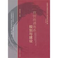 商贸流通体系规划与建设 孙前进 9787504740861 中国财富出版社