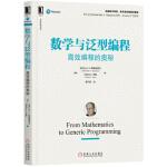 数学与泛型编程:高效编程的奥秘 [美] 亚历山大 A. 斯捷潘诺夫(Alexander A. Stepanov) 机械