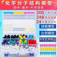 初高中有机无机化学分子结构模型球棍比例模型晶体演示用实验器材VSEPR模型学生用实验器材教具学具套装