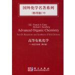 国外化学名著系列(影印版)10:高等有机化学反应与合成 Carey, Francis A., Sundberg, Ri