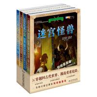 男孩的历史冒险书(套装全4册)