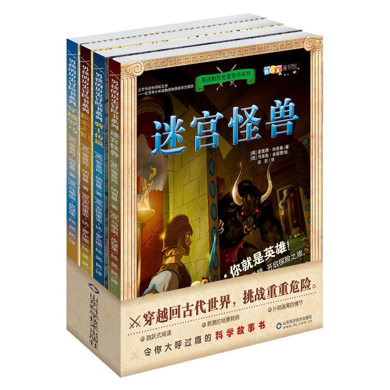 男孩的历史冒险书(套装全4册)惊险刺激的冒险故事,环环相扣的谜题,丰富的科学知识,跳跃式的阅读体验,孩子们可以在书里完成一次奇妙的冒险之旅,收获知识,了解世界。