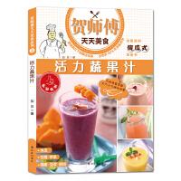 贺师傅天天美食:活力蔬果汁 加贝 译林出版社 9787544752688