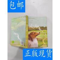 [二手旧书9成新]灵犬莱西=, /(美)埃里克・奈特著;胡婧译;刘向伟?