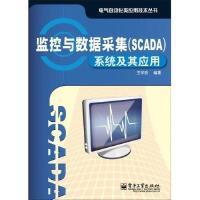 监控与数据采集(SCADA)系统及其应用王华忠 著电子工业出版社