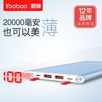 yoobao羽博20000毫安A2 充���超薄大容量�聚合物便�y正品通用手�C快充快�_�X合金移�映淦桨逡�与�源