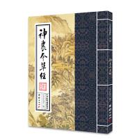 中华经典诵读教材(第二辑)――神农本草经