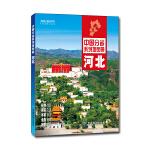 中国分省系列地图册--河北(2019版)
