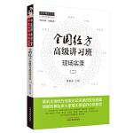 全国经方高级讲习班现场实录(二)・中医师承学堂