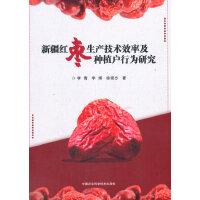 新疆红枣生产技术效率及种植户行为研究