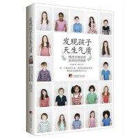 教育孩子的书籍 发现孩子天生气质(揭开天赋密码实现因材施教) 家庭父母教育孩子书籍畅销书籍男孩女孩如何教育孩子书籍儿童