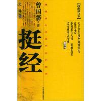 【二手书8成新】挺经(珍藏修订本 曾国藩,史林 注译 中国言实出版社