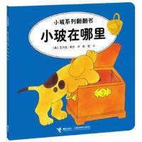 小玻系列翻翻书(双语 故事) 小玻在哪里 接力出版社 9787544826754