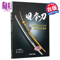 【中商原版】日本刀-全面剖析日本刀的锻造与鉴赏艺术 台版原版 吉原义人 里昂卡普 大石国际出版