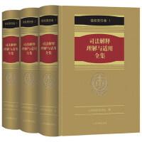 司法解释理解与适用全集 侵权责任卷(3册) 侵权责任 侵权 司法解释 理解与适用 人民法院出版社