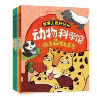 世界上*玩的动物科学馆(套装共4册)