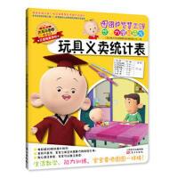 图图的智慧王国 想象力潜能开发 玩具义卖统计表,上海上影大耳朵图图影视传媒有限公司,东方出版社,97875060815