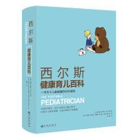 正版 西尔斯健康育儿百科 早教胎教 比百度靠谱的健康育儿百科 从新生儿到青春期全面关照孩子健康 儿科常识 儿科实践 威廉