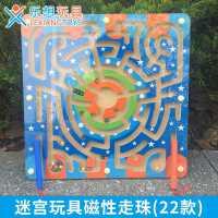 儿童磁性迷宫益智玩具3-6岁4宝宝专注力训练幼儿磁铁运笔走珠平面