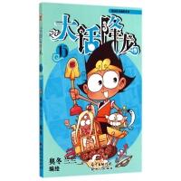 大话降龙(15)/漫画世界幽默系列