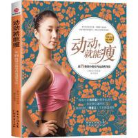 【正版二手书9成新左右】动动就能瘦 郑华荣 广东经济出版社有限公司