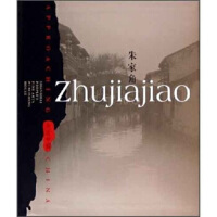 【正版二手书9成新左右】走近中国:朱家角(英文版 Ke Ling,Lu Yaochun 上海人民美术出版社