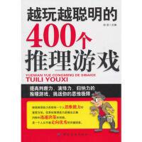 【二手书8成新】越玩越聪明的400个推理游戏 祁凯 中国纺织出版社
