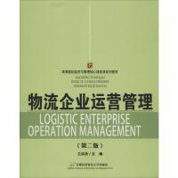 物流企业运营管理(第2版) 首都经济贸易大学出版社