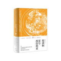 夏与西伯利亚(倪湛舸文集) 倪湛舸 上海文艺出版社