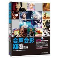 会声会影X6自学视频教程 配光盘 唯美映像著 清华大学出版社 9787302353980 新华书店 正版保障