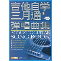 吉他自学三月通弹唱曲集3,刘传,蓝天出版社,9787509410431