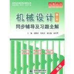 机械设计(第八版)同步辅导及习题全解(新版) 郭维林,焦艳芳 水利水电出版社 9787508466477