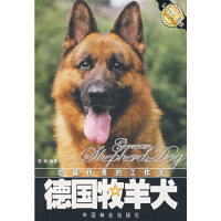 忠诚的工作犬:德国牧羊犬 侯爽 编著 中国林业出版社 9787503846083