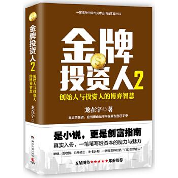 金牌投资人2(pdf+txt+epub+azw3+mobi电子书在线阅读下载)