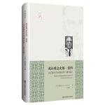 政治�^念史稿(卷四):文��团d�c宗教改革(修�版)(全新中�g本)