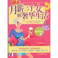 【二手书8成新】月薪三女的生活 枫林晚 北京航空航天大学出版社