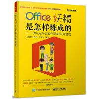 Office妖精是怎样炼成的:Office办公软件职场应用速成(双色)