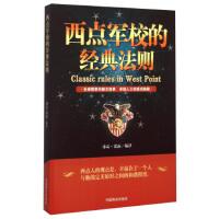 西点军校的经典法则 9787504488817
