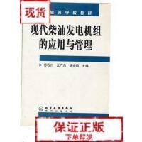 【旧书二手书9成新】高等学校教材:现代柴油发电机组的应用与管理 苏石川 化学工业