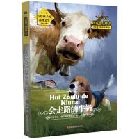 写给孩子的动物文学:会走路的牛奶,[波] 扬・格拉鲍夫斯基 等,韦苇,北京时代华文书局,9787569924619