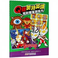 盖亚奥特曼/Q版奥特英雄炫彩图鉴游戏书