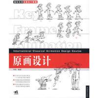 【正版二手书9成新左右】原画设计 李杰 中国青年出版社