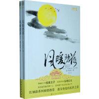 【二手书8成新】风暖碧落(全二册 寂月皎皎 百花文艺出版社