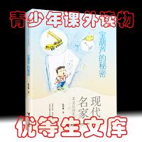 优等生必读文库・现代名家美文品读系列 宝葫芦的秘密 接力出版社 9787544839945