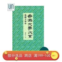 香港文学大系1919-1949:旧体文学卷香港商务印书馆程中山9789620745126